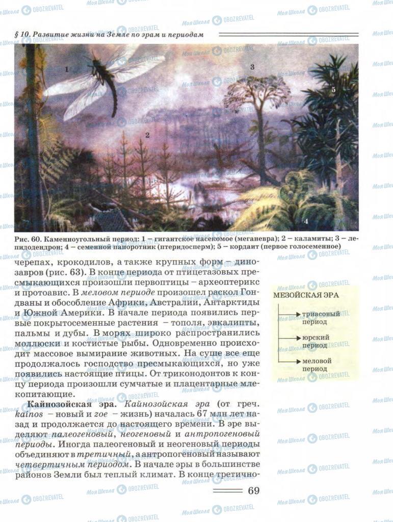 Учебники Биология 11 класс страница 69