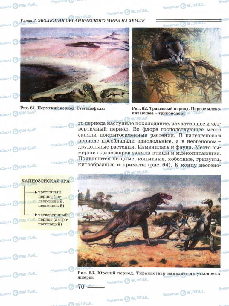 Підручники Біологія 11 клас сторінка 70