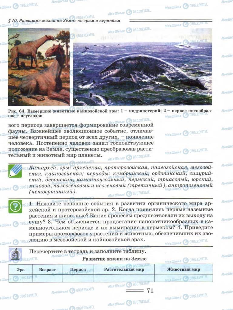 Підручники Біологія 11 клас сторінка 71
