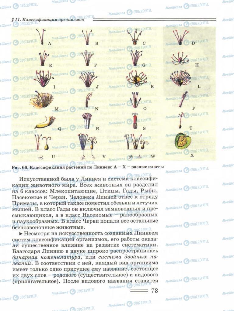 Підручники Біологія 11 клас сторінка 73