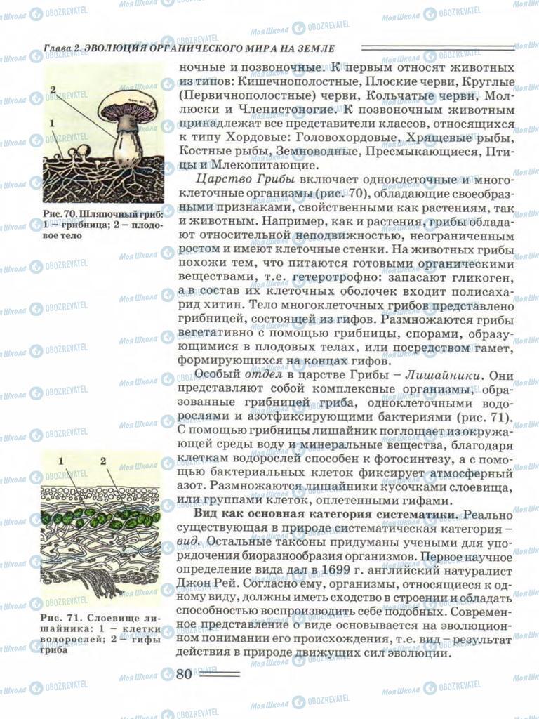 Учебники Биология 11 класс страница 80