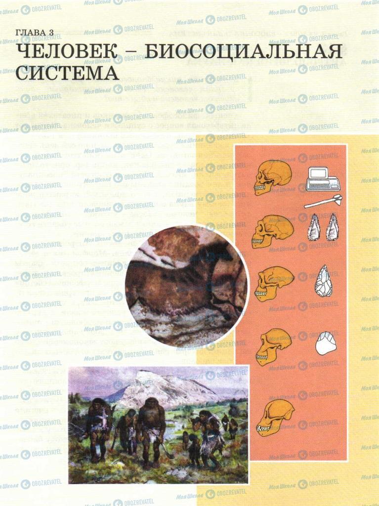 Підручники Біологія 11 клас сторінка  83