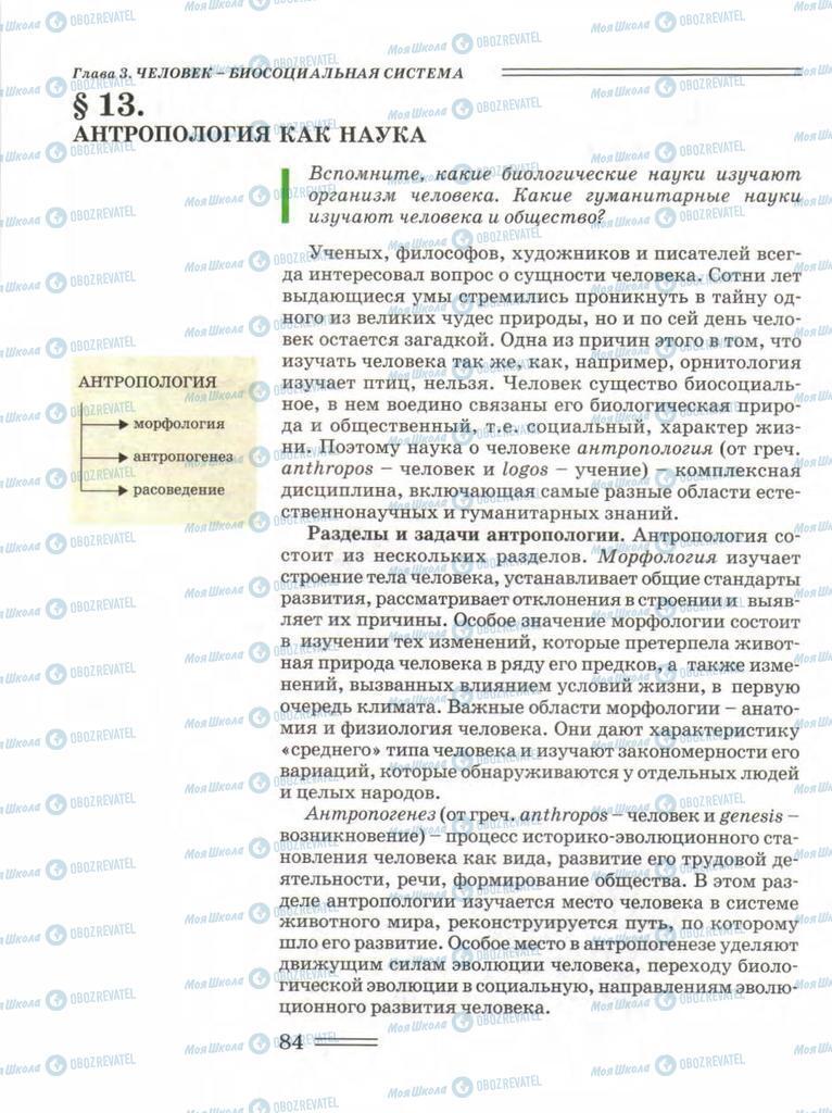 Підручники Біологія 11 клас сторінка 84