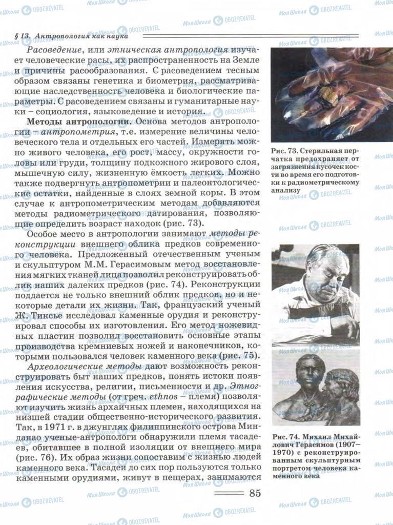 Підручники Біологія 11 клас сторінка 85