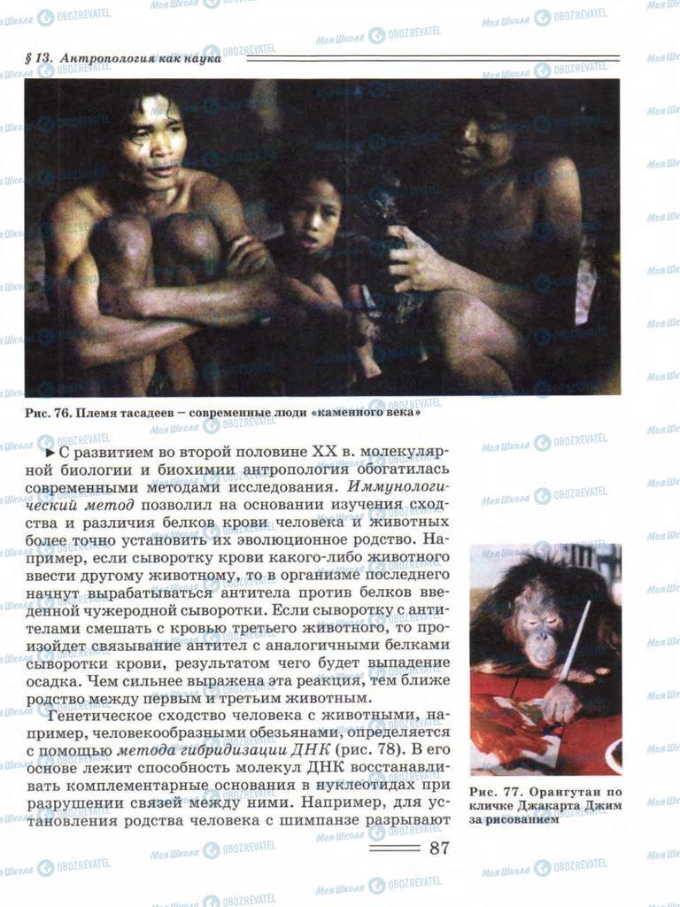 Підручники Біологія 11 клас сторінка 87