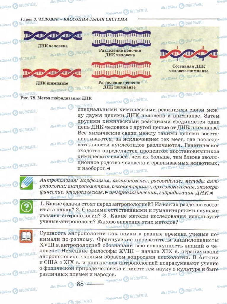 Підручники Біологія 11 клас сторінка 88