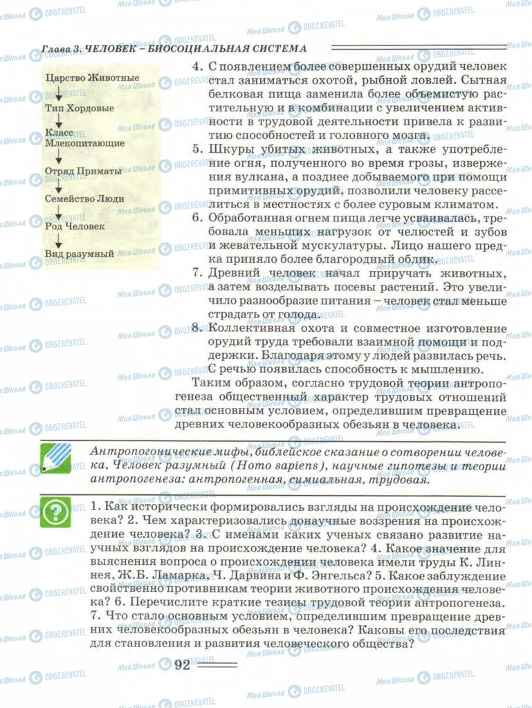 Учебники Биология 11 класс страница 92
