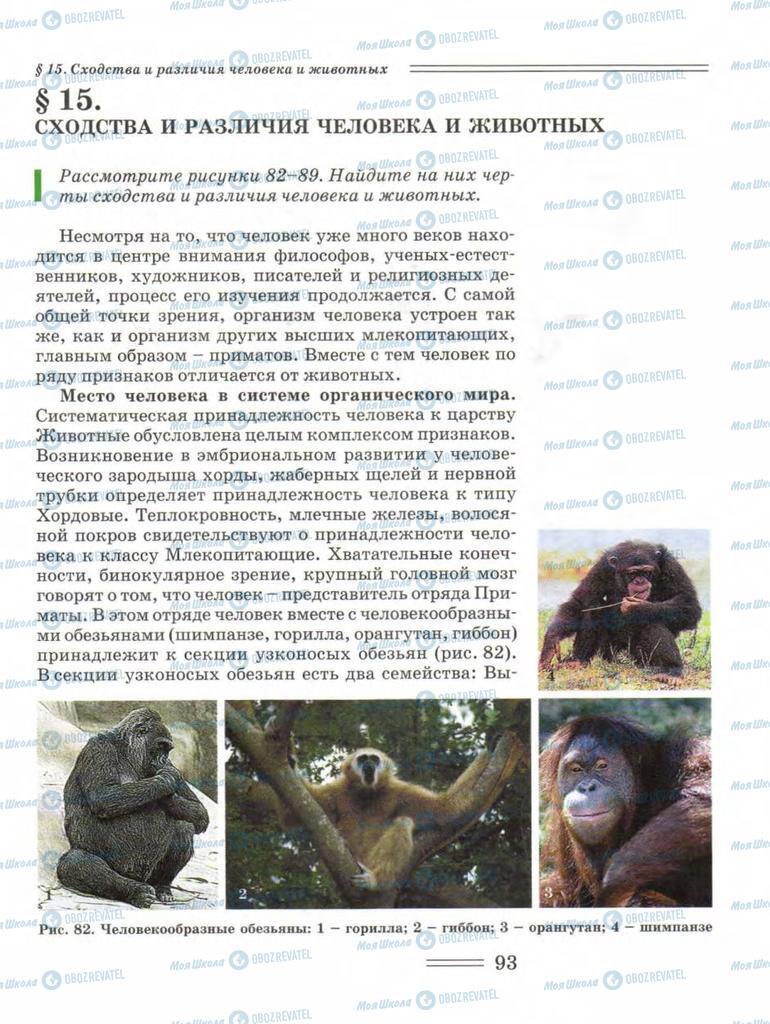 Підручники Біологія 11 клас сторінка 93