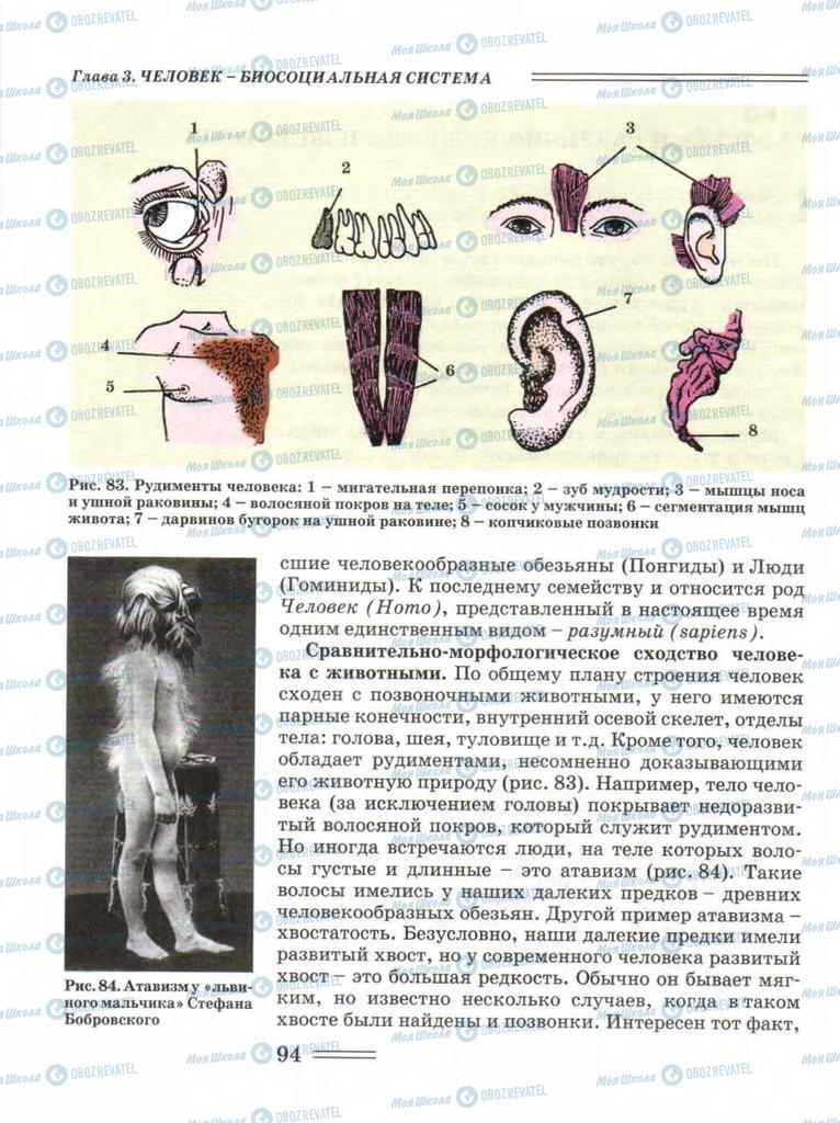 Учебники Биология 11 класс страница 94