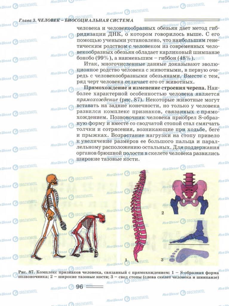 Підручники Біологія 11 клас сторінка 96
