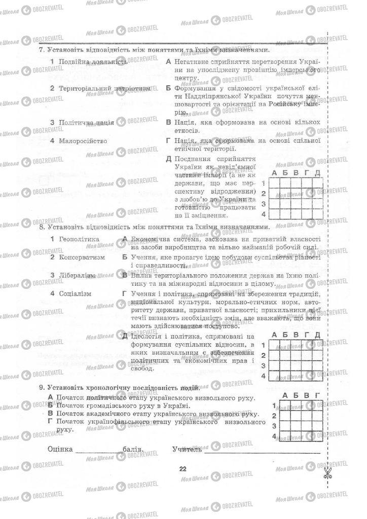 Учебники История Украины 9 класс страница  22