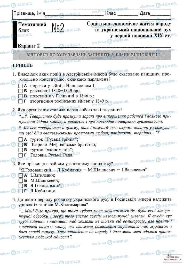 Підручники Історія України 9 клас сторінка 23