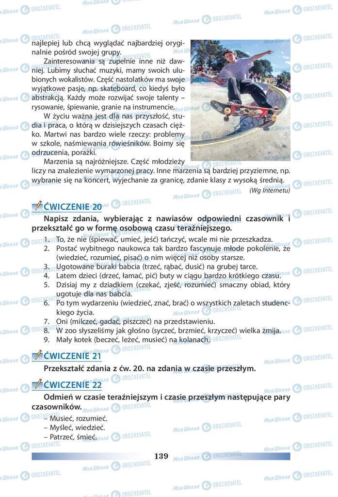 Підручники Польська мова 9 клас сторінка 139