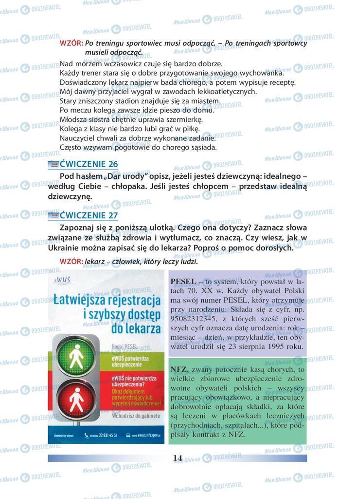 Учебники Польский язык 9 класс страница 14