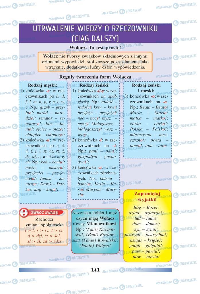 Учебники Польский язык 9 класс страница 141