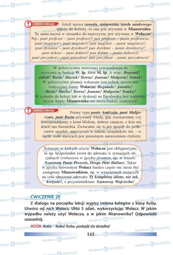 Підручники Польська мова 9 клас сторінка 142