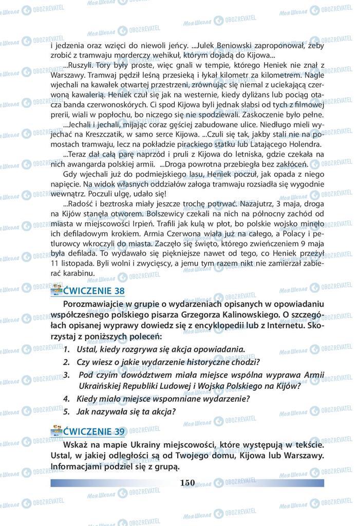 Підручники Польська мова 9 клас сторінка 150
