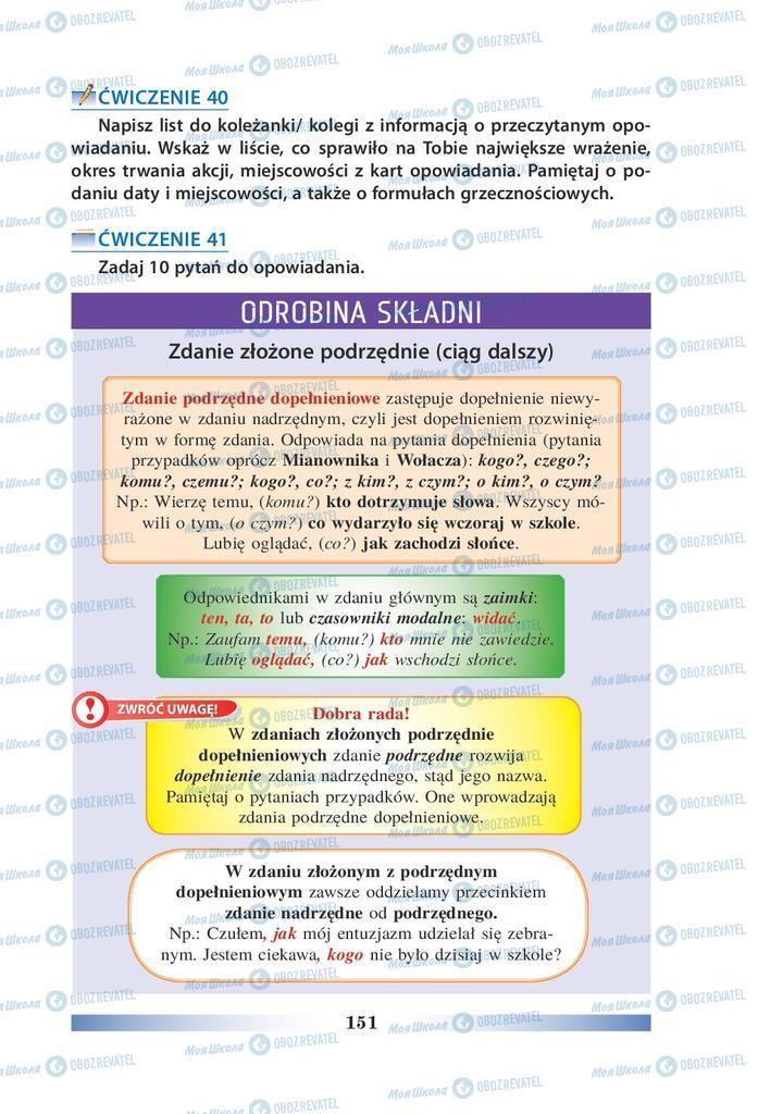Підручники Польська мова 9 клас сторінка 151
