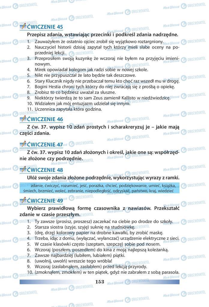 Підручники Польська мова 9 клас сторінка 153