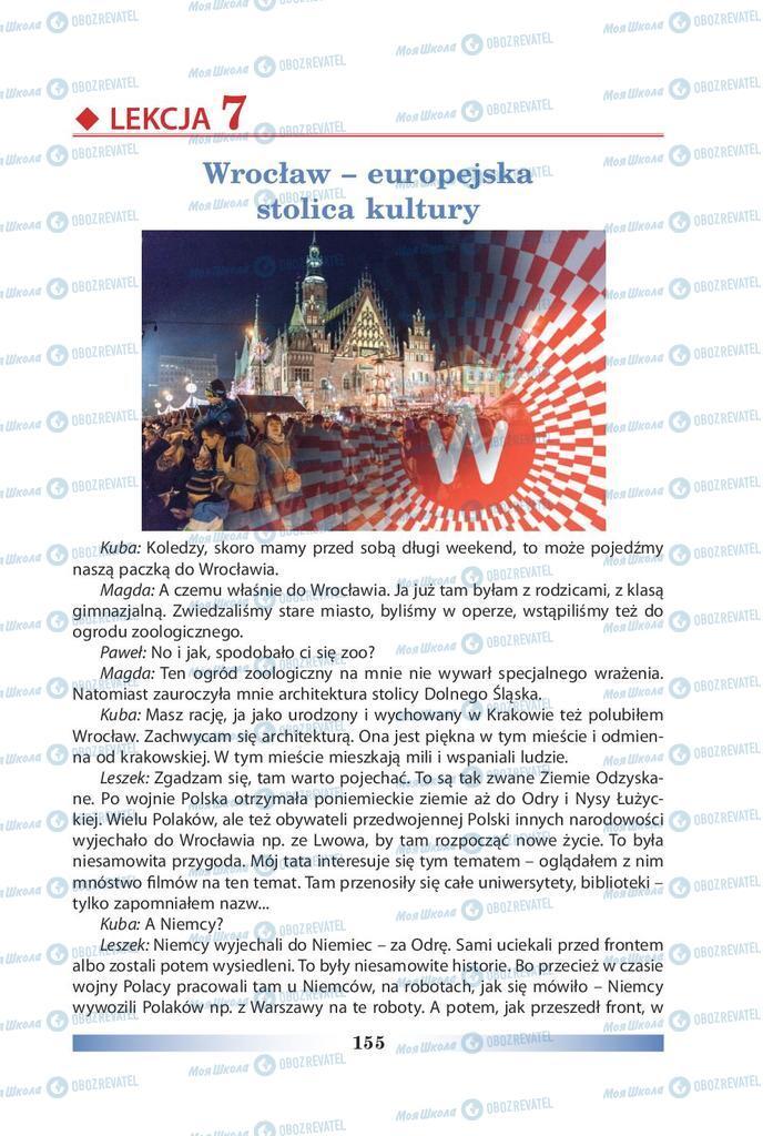 Учебники Польский язык 9 класс страница  155