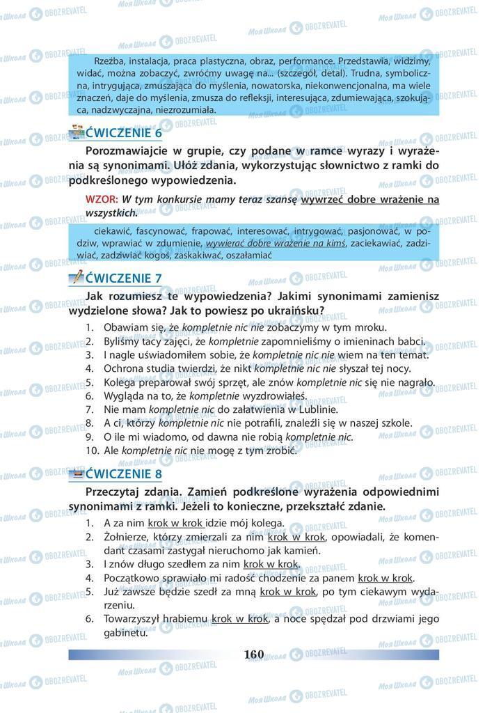 Підручники Польська мова 9 клас сторінка 160