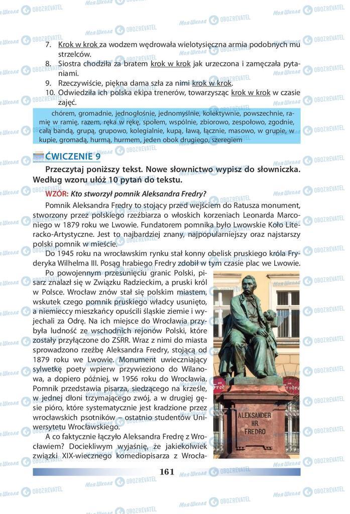 Учебники Польский язык 9 класс страница 161