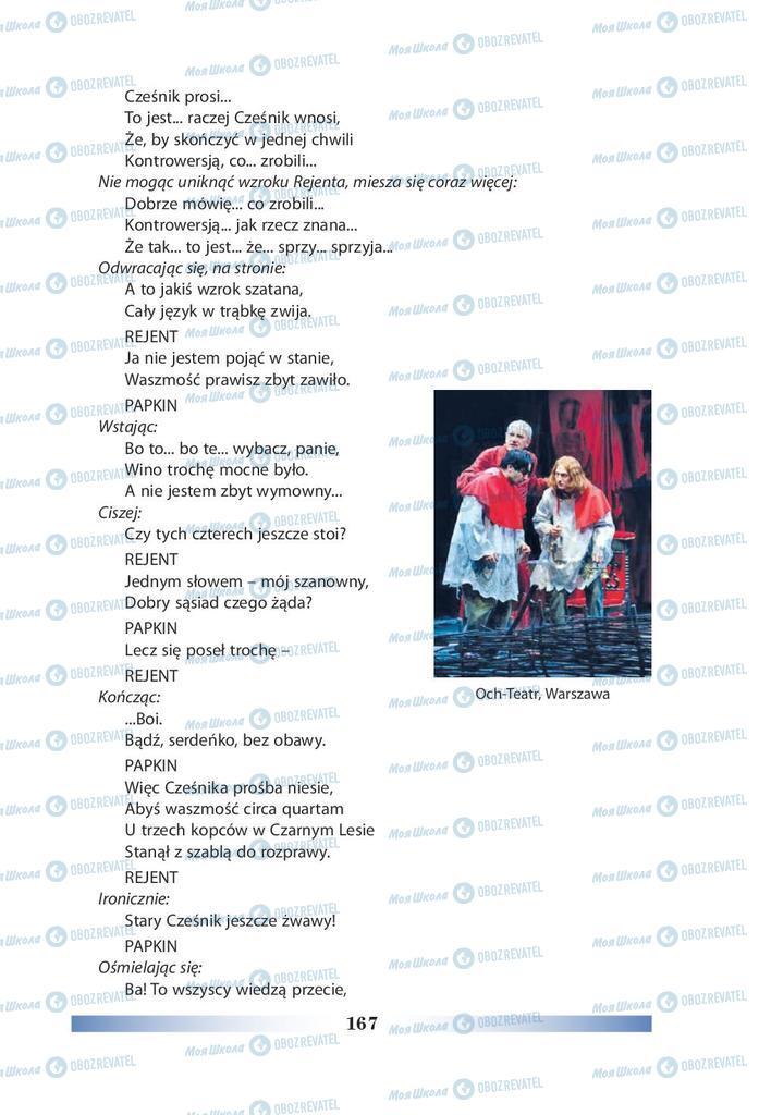 Учебники Польский язык 9 класс страница 167