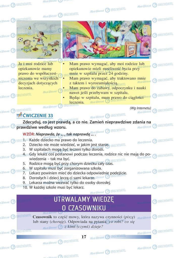 Учебники Польский язык 9 класс страница 17