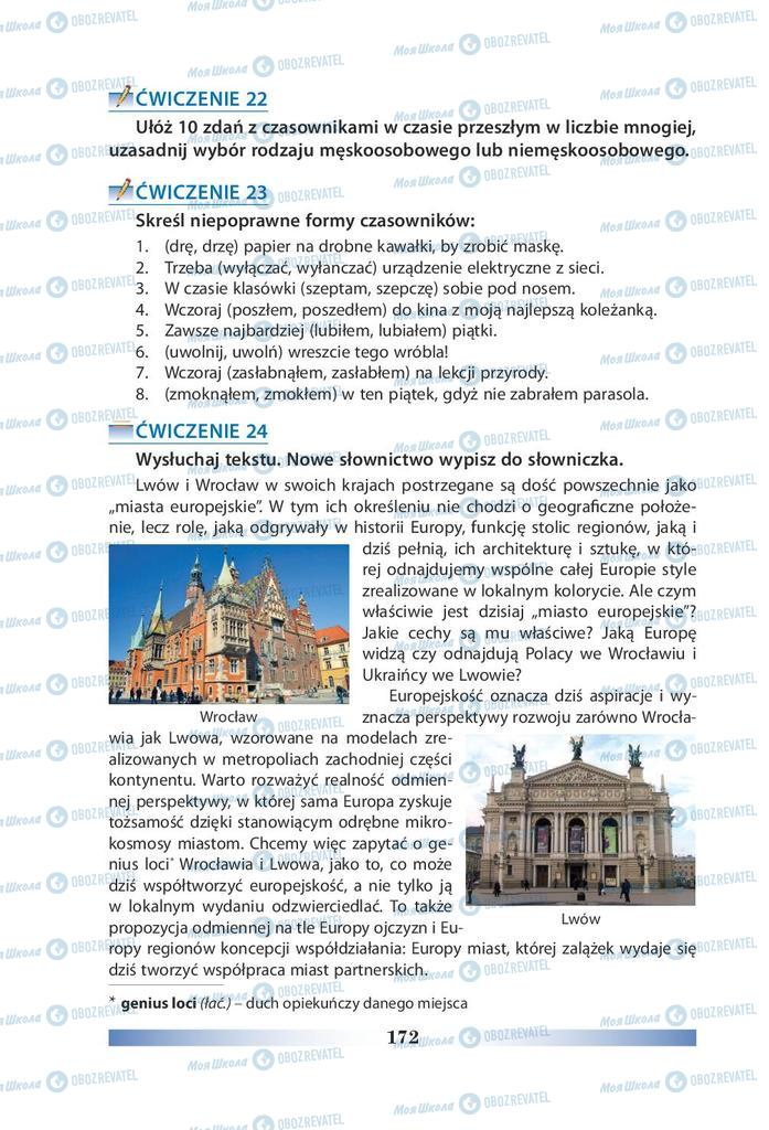 Учебники Польский язык 9 класс страница 172