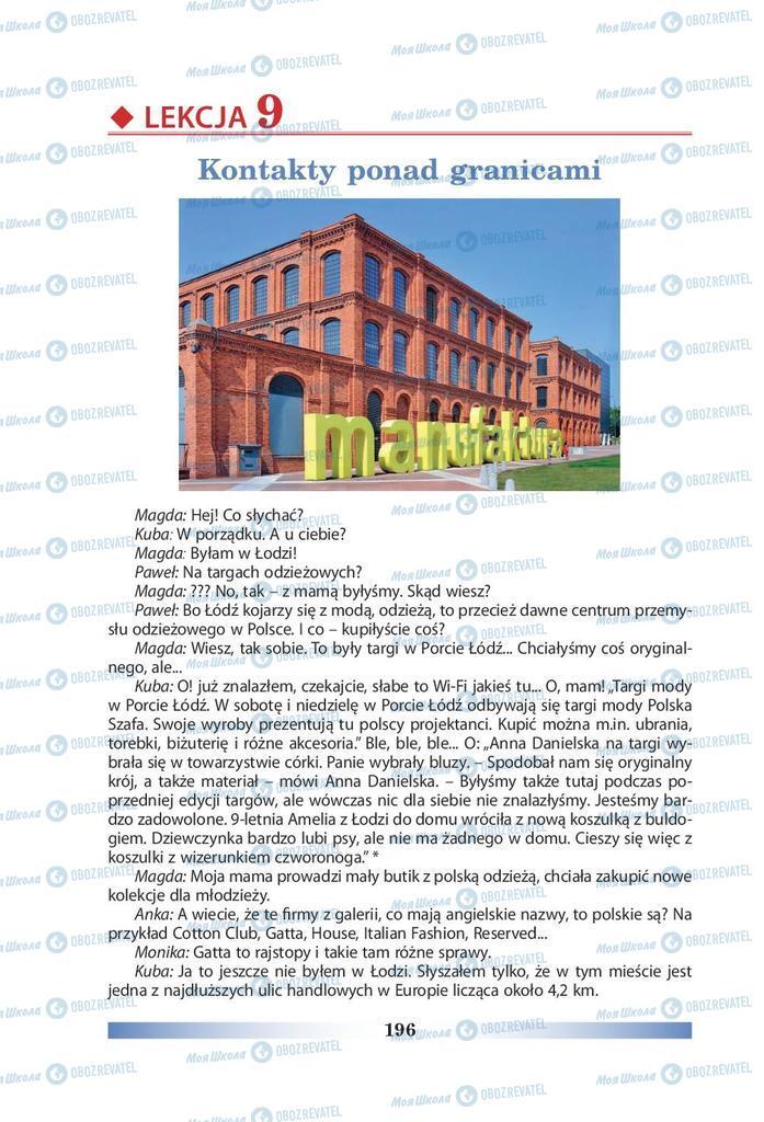 Учебники Польский язык 9 класс страница  196