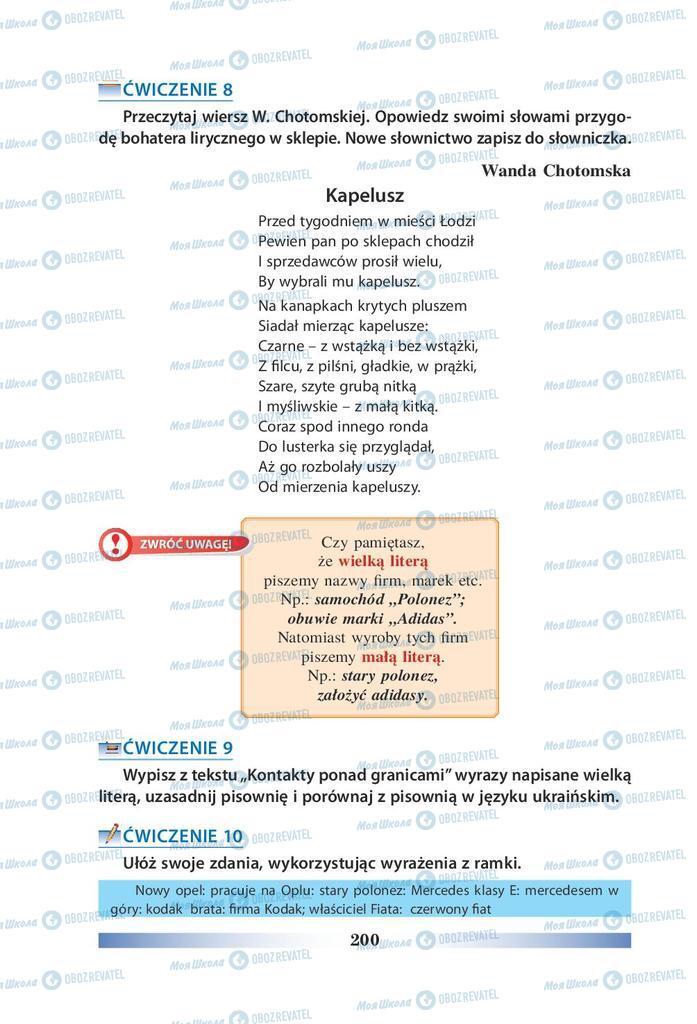 Учебники Польский язык 9 класс страница 200