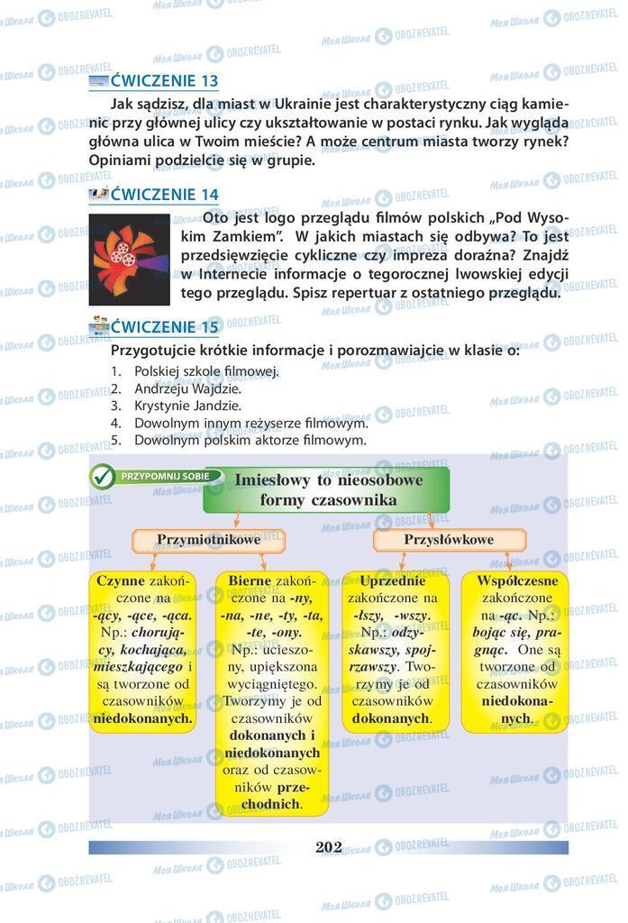 Учебники Польский язык 9 класс страница 202