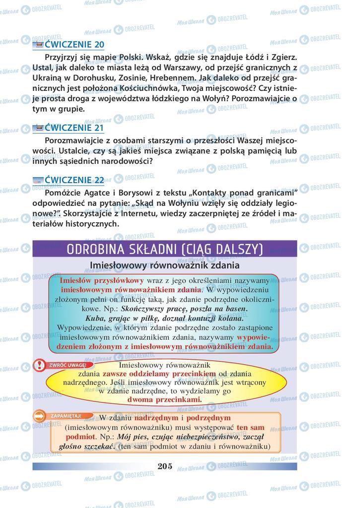 Учебники Польский язык 9 класс страница 205