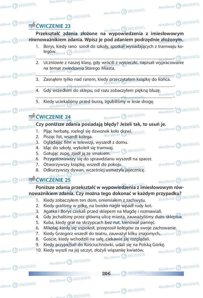 Підручники Польська мова 9 клас сторінка 206