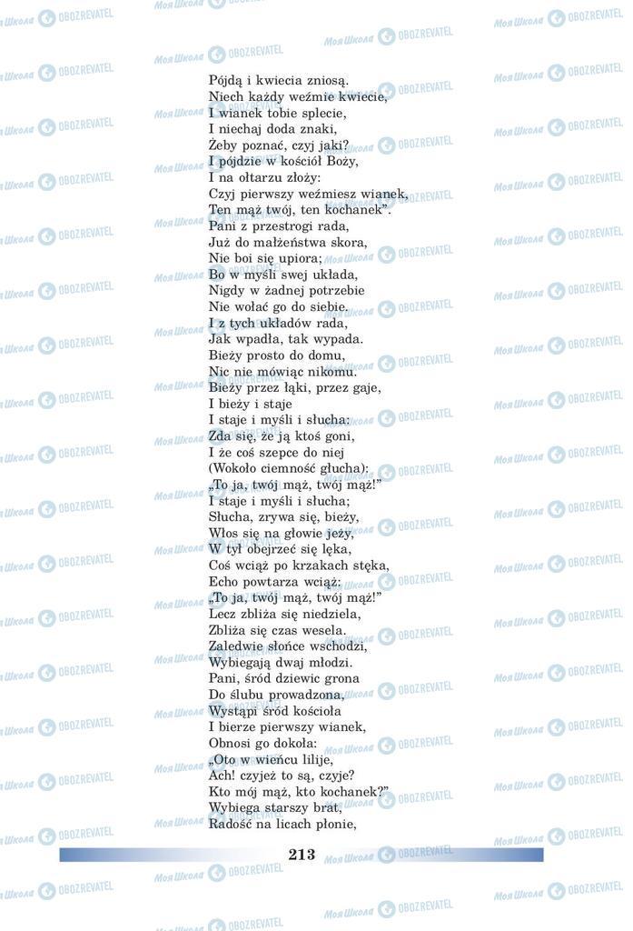 Підручники Польська мова 9 клас сторінка 213