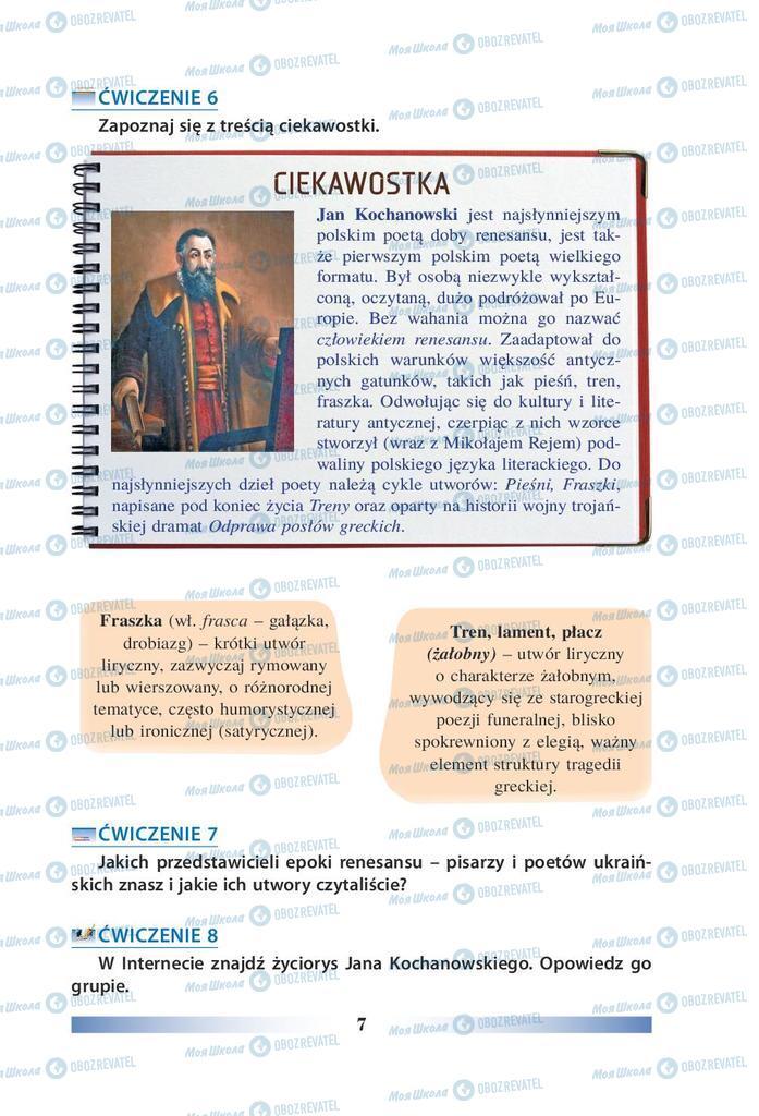 Учебники Польский язык 9 класс страница 7