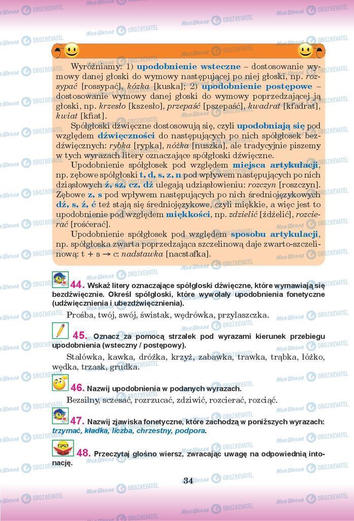 Учебники Польский язык 9 класс страница 34