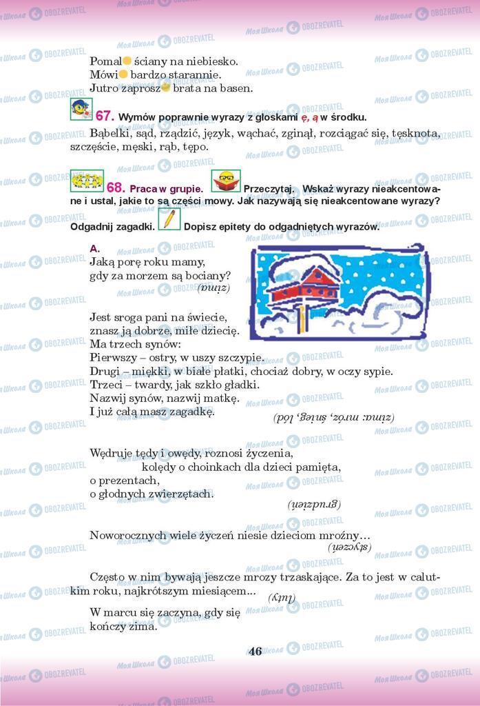 Учебники Польский язык 9 класс страница 46