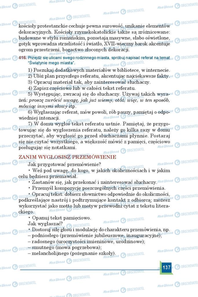 Учебники Польский язык 9 класс страница 137