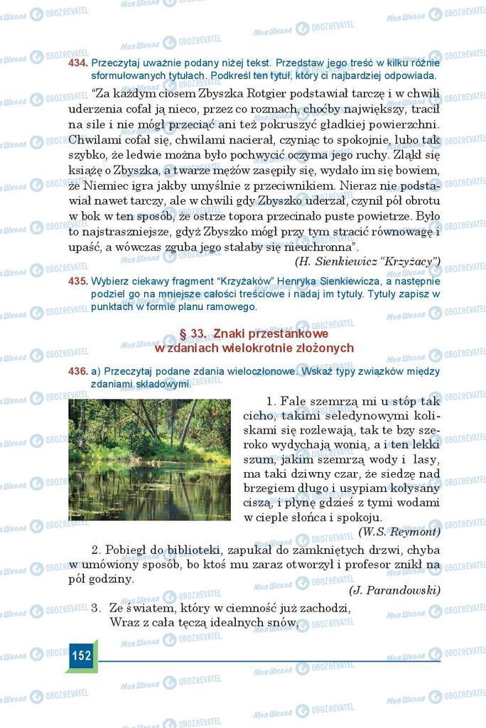 Учебники Польский язык 9 класс страница  152