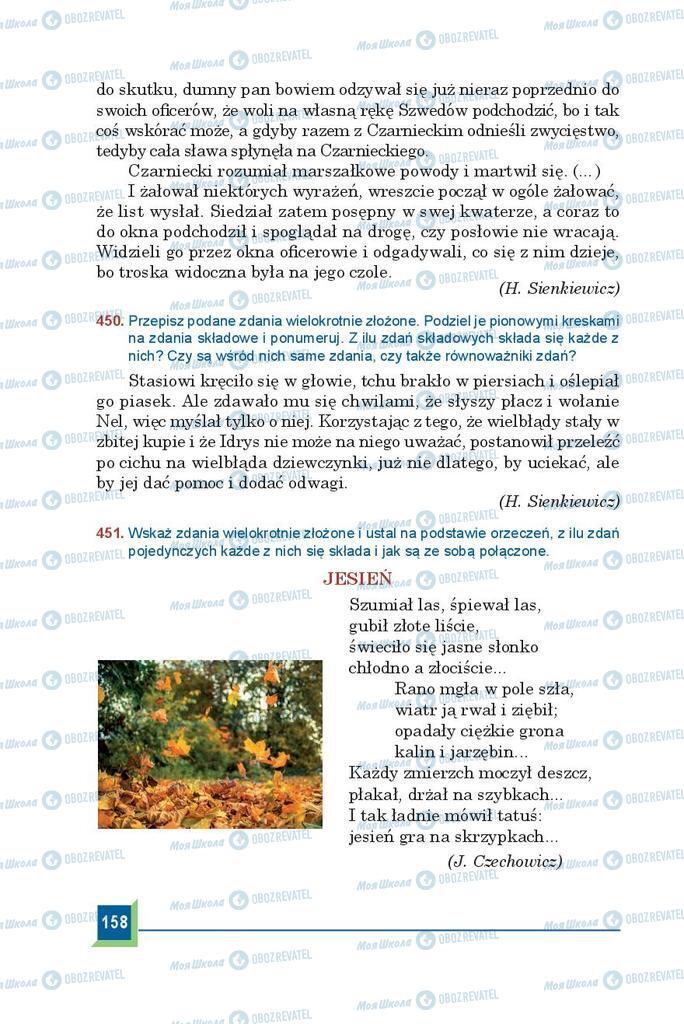 Учебники Польский язык 9 класс страница 158