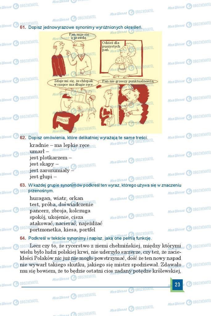 Підручники Польська мова 9 клас сторінка 23