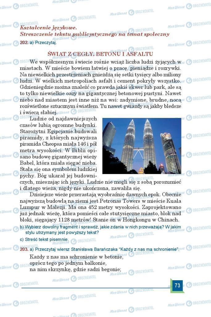 Учебники Польский язык 9 класс страница 73
