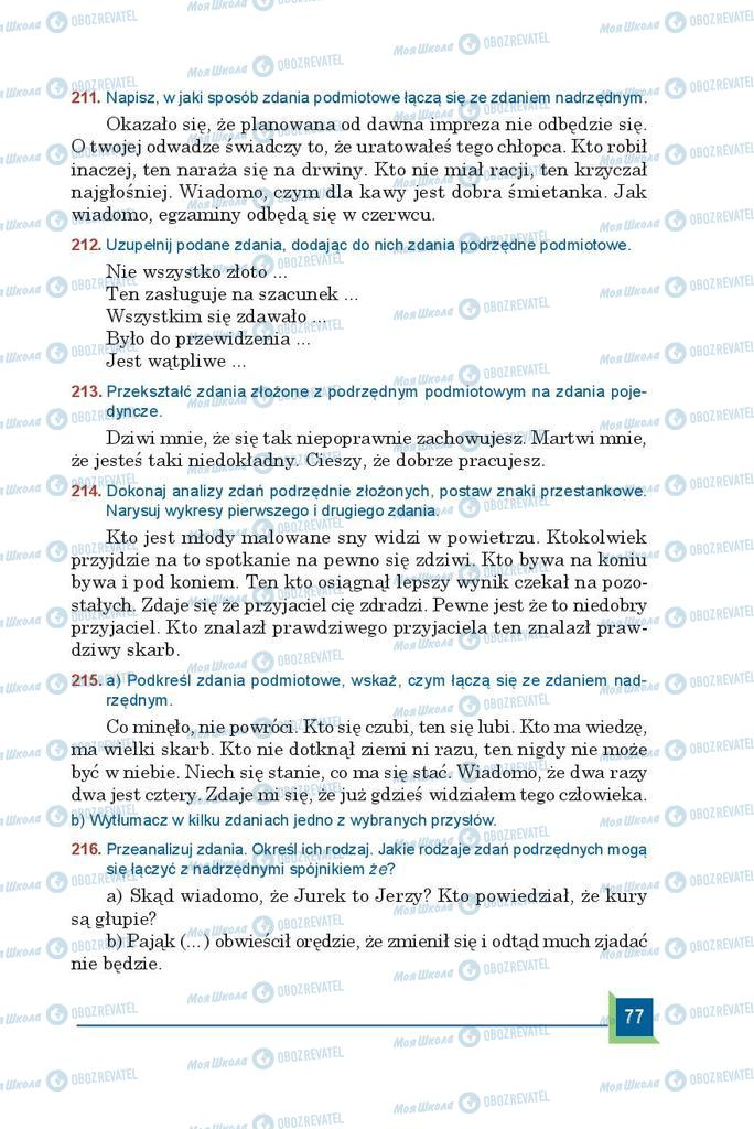 Учебники Польский язык 9 класс страница  77