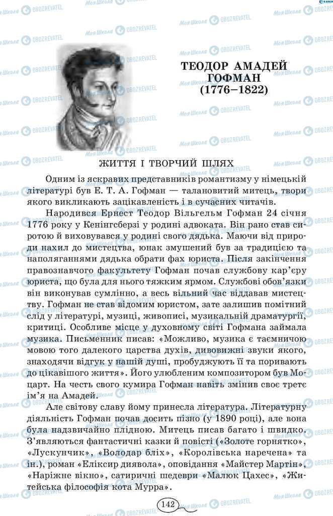 Підручники Зарубіжна література 9 клас сторінка  142