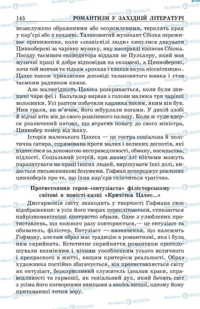Підручники Зарубіжна література 9 клас сторінка 145