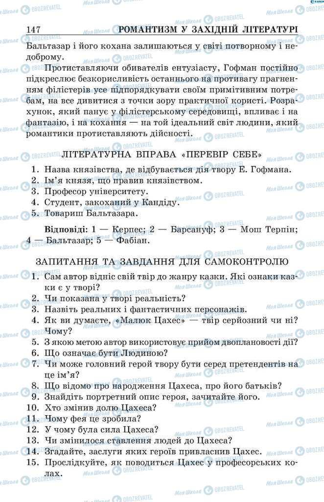 Підручники Зарубіжна література 9 клас сторінка 147
