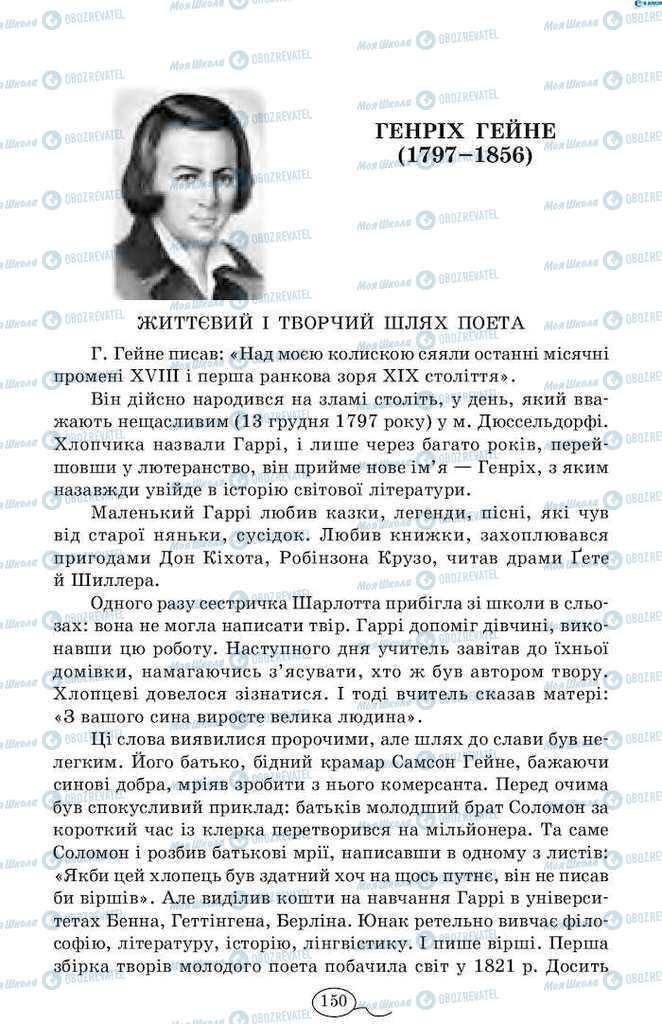 Учебники Зарубежная литература 9 класс страница  150