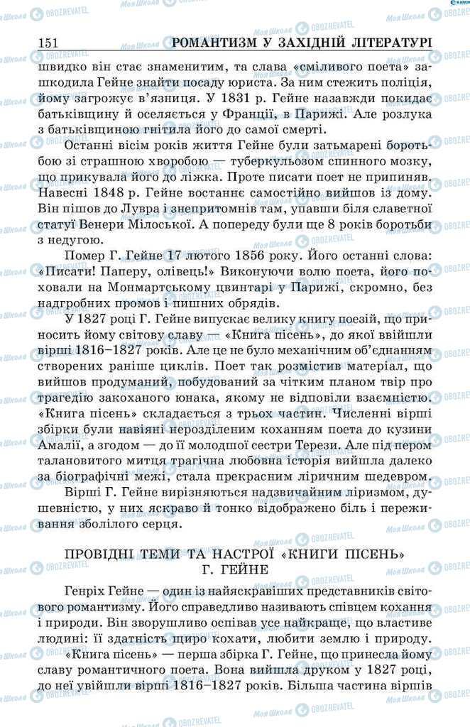 Учебники Зарубежная литература 9 класс страница  151