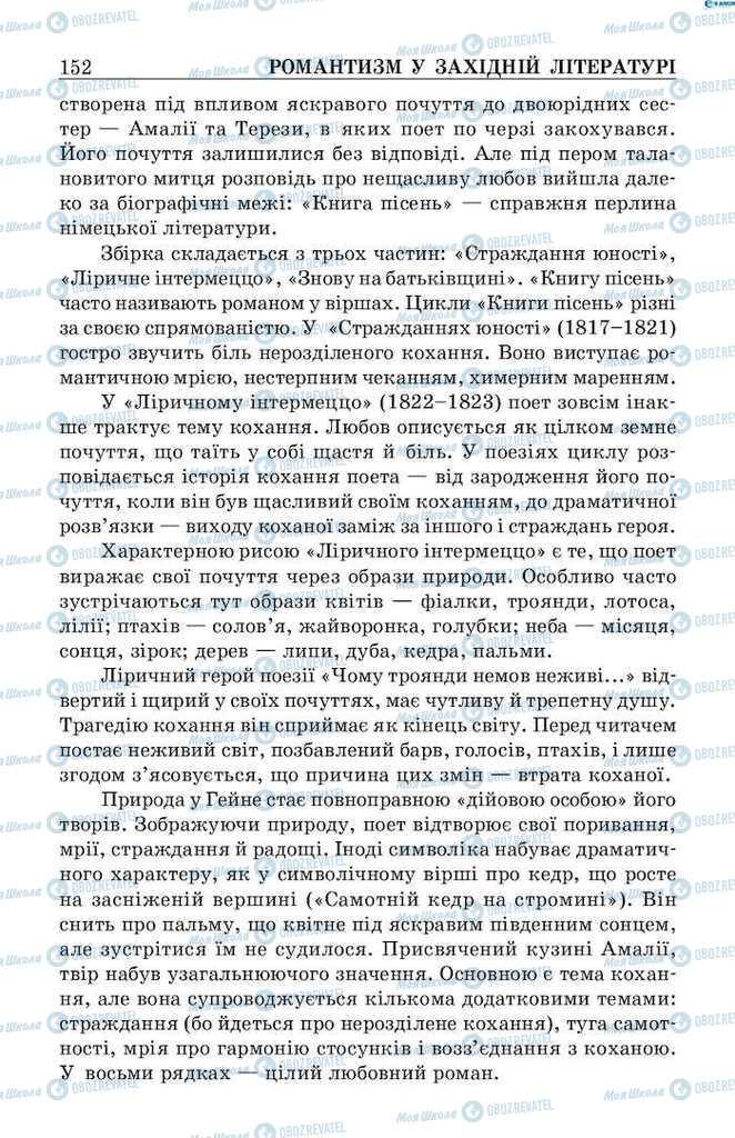 Підручники Зарубіжна література 9 клас сторінка 152